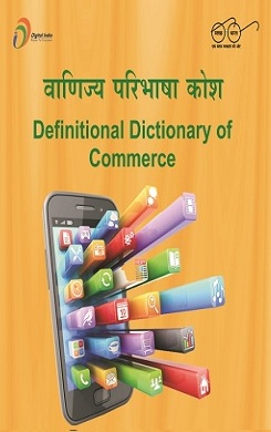 Commerce dictionary cover