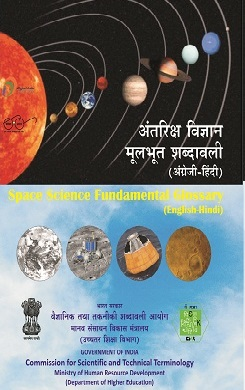 Fundamental glossary of space science